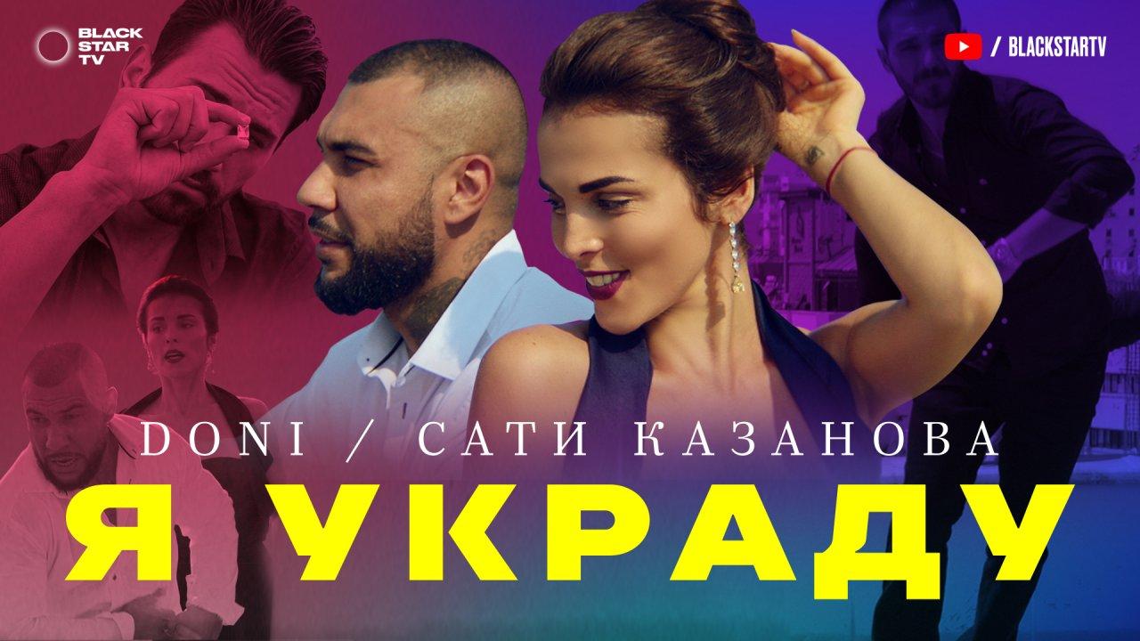 DONI feat. Сати Казанова — Я украду