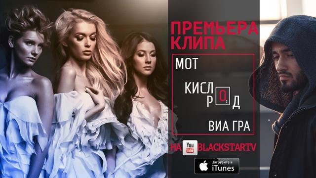 Мот feat. ВИА Гра - Кислород