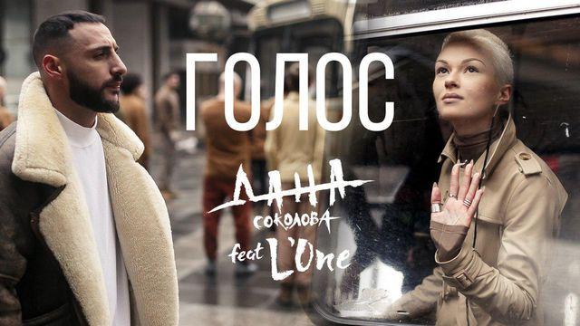 Дана Соколова feat. L'ONE — Голос