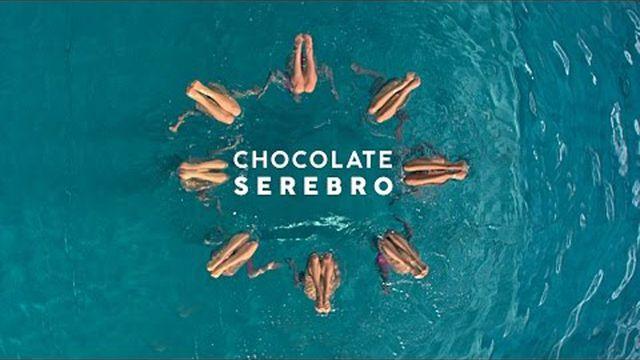 Серебро — Chocolate