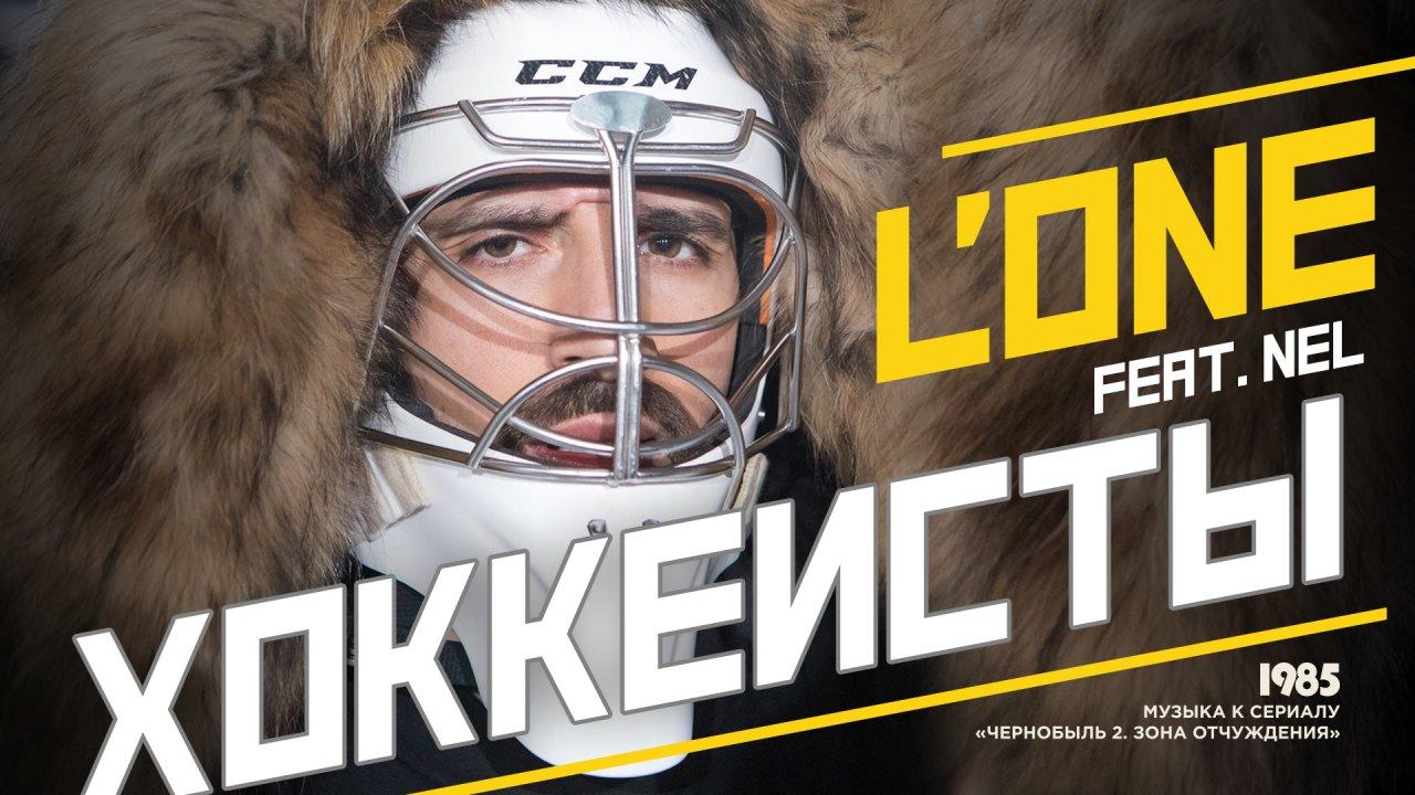 L'ONE feat. Nel — Хоккеисты