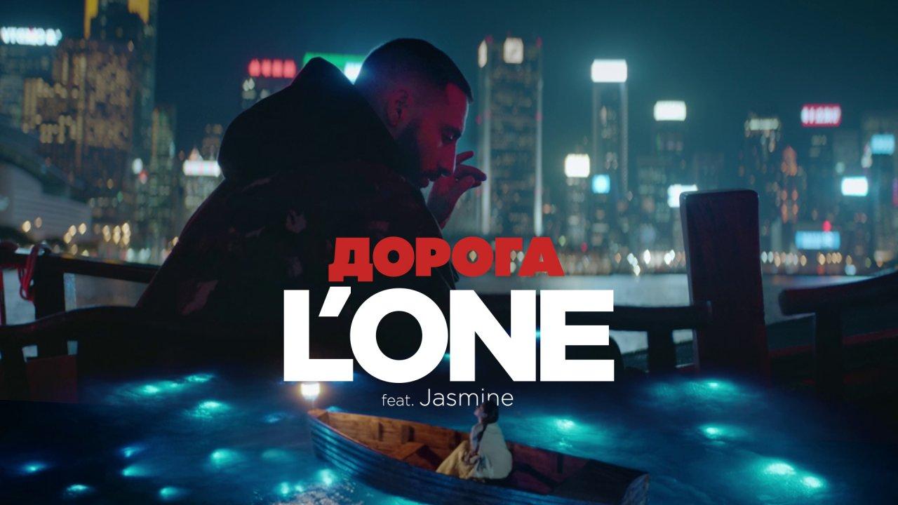 L'ONE feat. Jasmine — Дорога