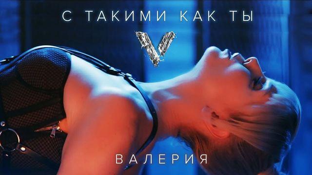 Валерия — С такими как ты