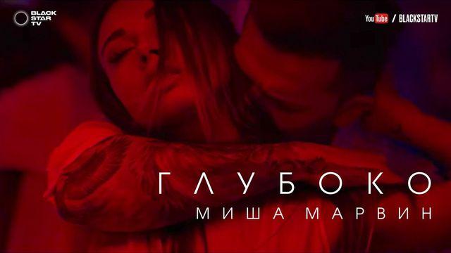 Миша Марвин — Глубоко