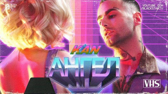 KAN — Ангел