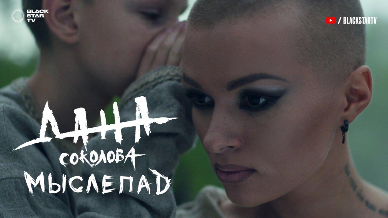 Дана Соколова — Мыслепад
