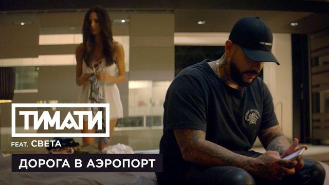 Тимати feat. Света — Дорога в аэропорт