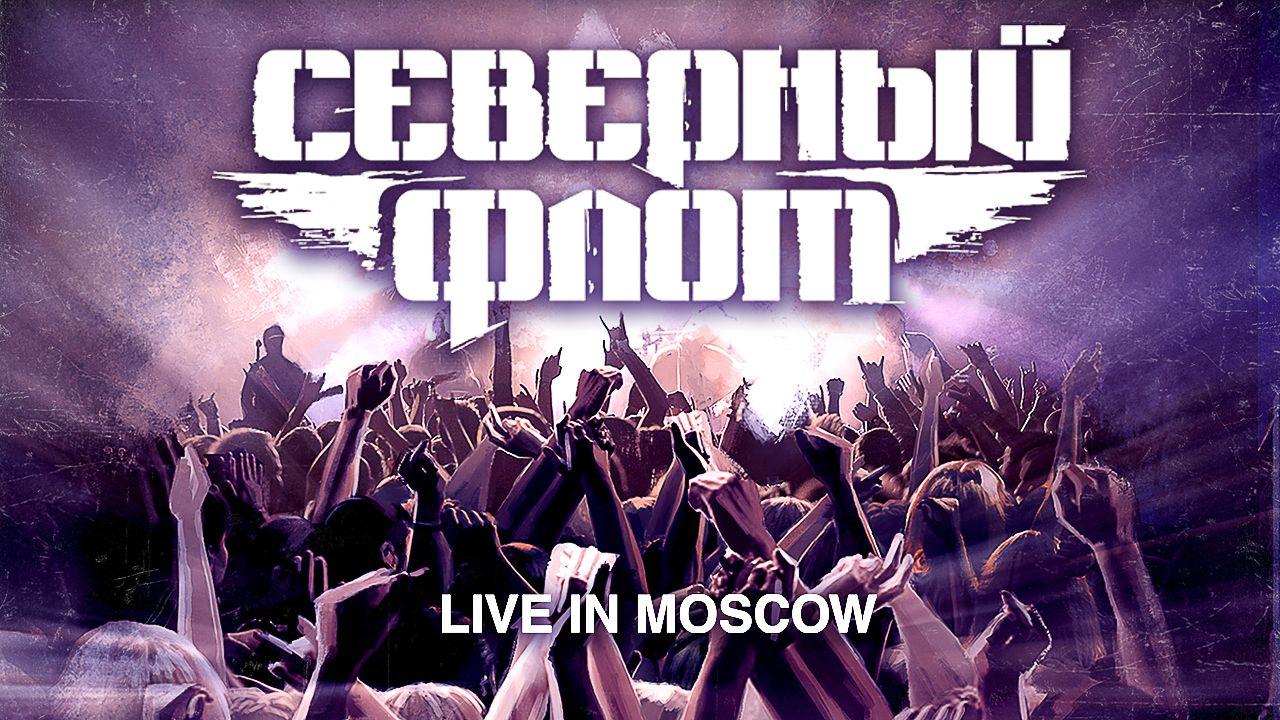 Северный Флот — Live in Moscow