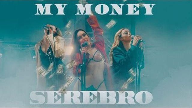 Серебро — My Money