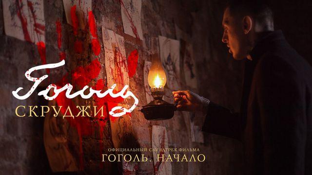 Скруджи — Гоголь (OST «Гоголь.Начало».)