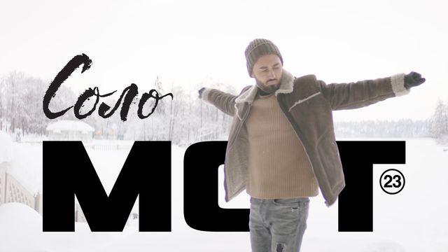 Мот — Соло
