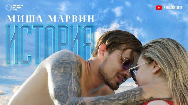 Миша Марвин — История