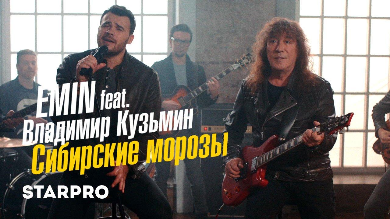 EMIN & Владимир Кузьмин — Сибирские морозы