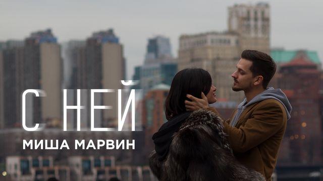 Миша Марвин — С ней