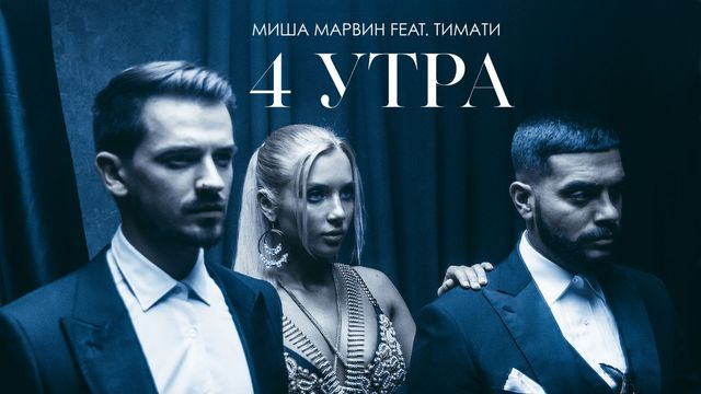 Миша Марвин feat Тимати — 4 утра
