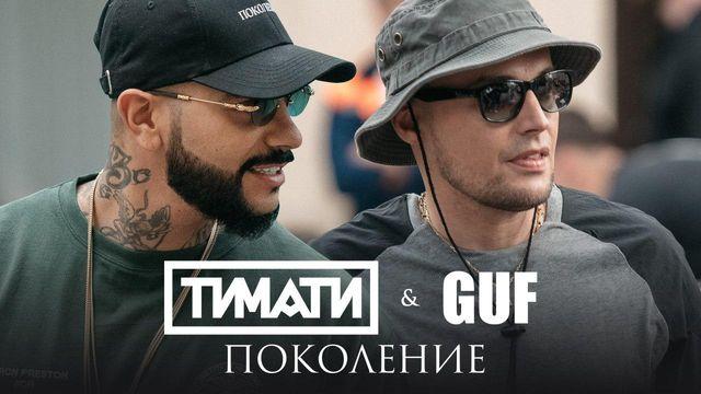 Тимати feat. GUF — Поколение