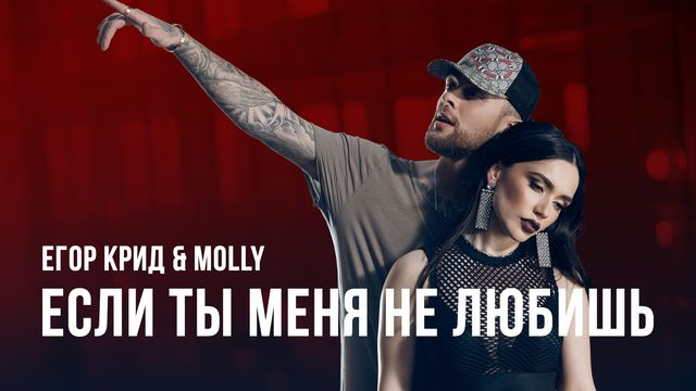 Егор Крид & MOLLY — Если ты меня не любишь