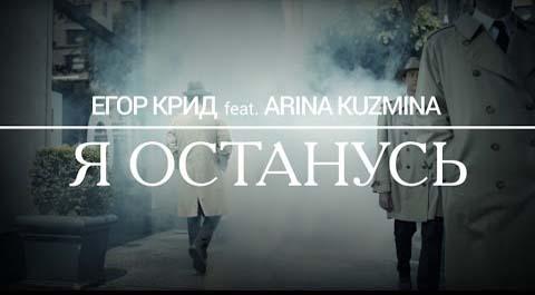 Егор Крид feat. Arina Kuzmina - Я Останусь