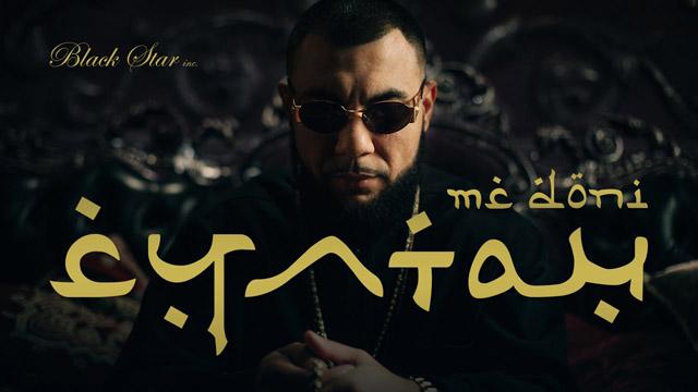 Mc Doni - Султан feat. Kristina Si