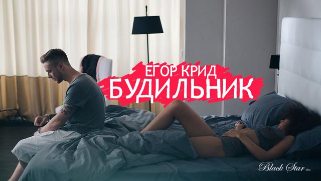 Егор Крид - Будильник