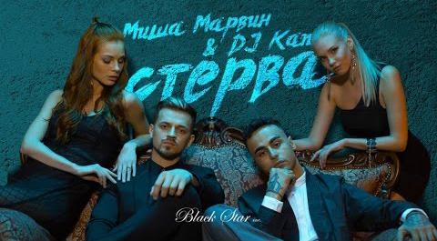 Миша Марвин & Dj Kan — Стерва