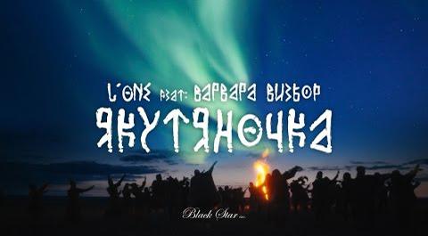 L'ONE — Якутяночка (feat. Варвара Визбор)