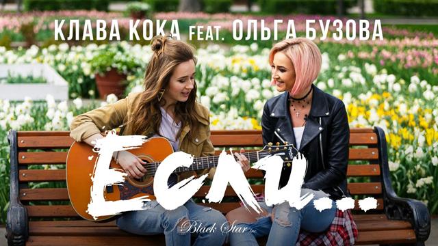 Клава Кока feat. Ольга Бузова — Если...