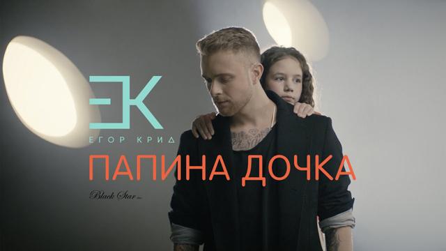 Егор Крид — Папина дочка
