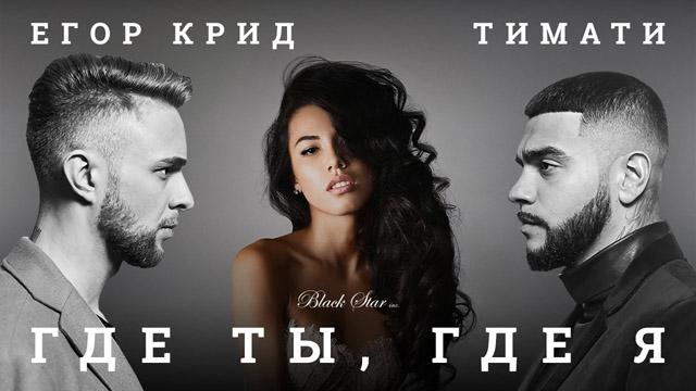 Тимати feat. Егор Крид — Где ты, где я