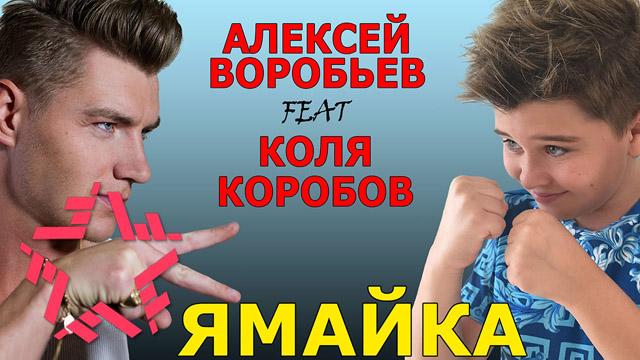 Алексей Воробьев feat. Коля Коробов — Ямайка