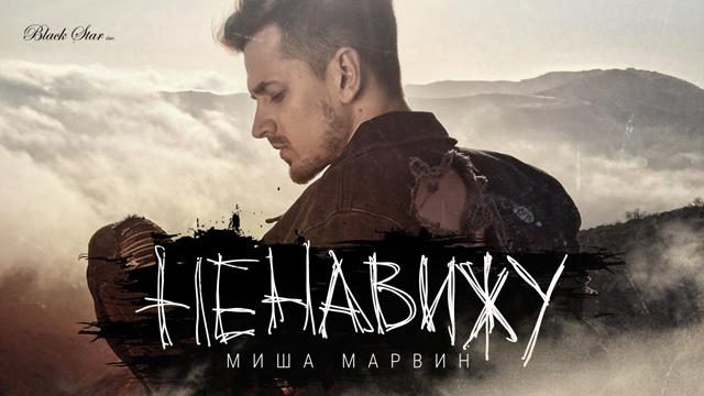 Миша Марвин — Ненавижу