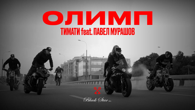 Тимати feat. Павел Мурашов — Олимп