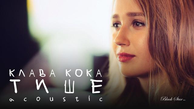Клава Кока — Тише (Acoustic)