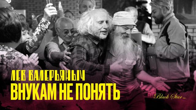 Лев Валерьяныч — Внукам не понять