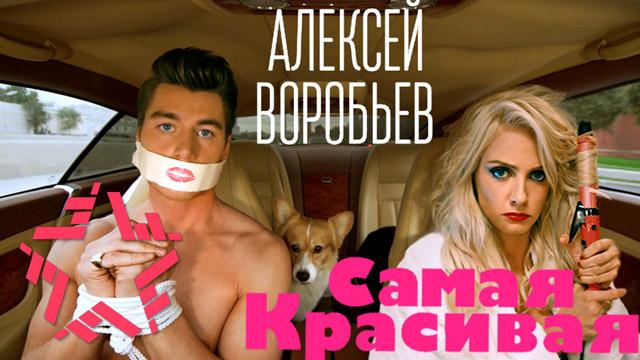 Алексей Воробьев — Самая красивая (Сумасшедшая 2 Best Prank)