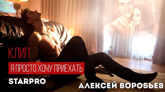 Алексей Воробьев — Я просто хочу приехать