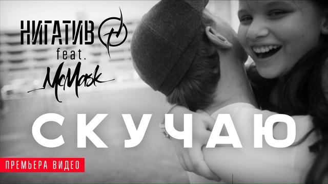 Нигатив ft. МсMask — Скучаю