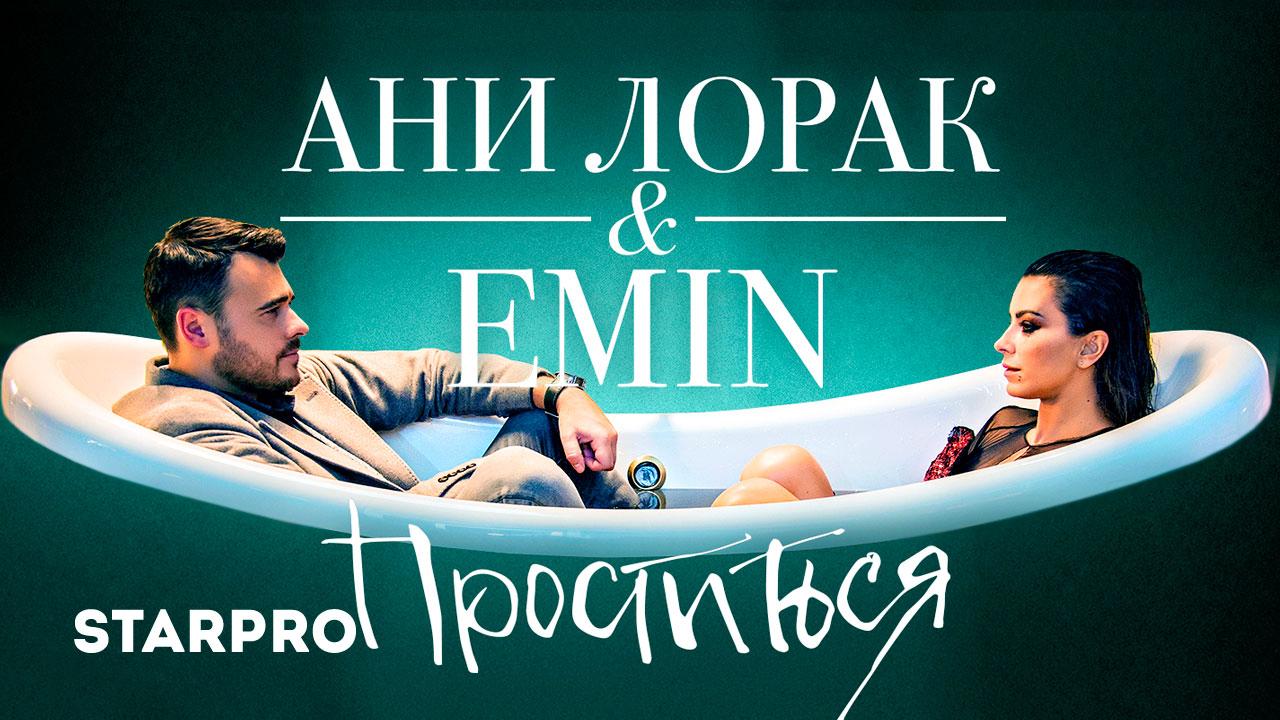 Emin & Ани Лорак — Проститься